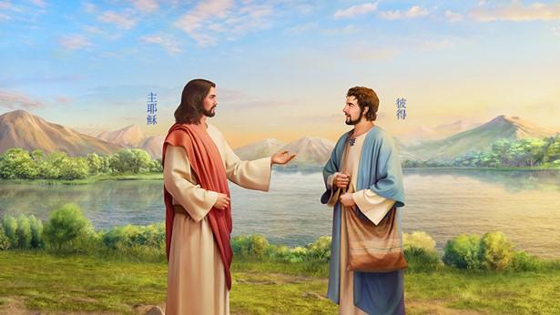 全能神教會圖片,主耶穌與彼得。