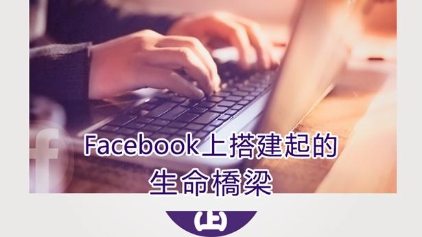 Facebook上搭建起的生命桥梁