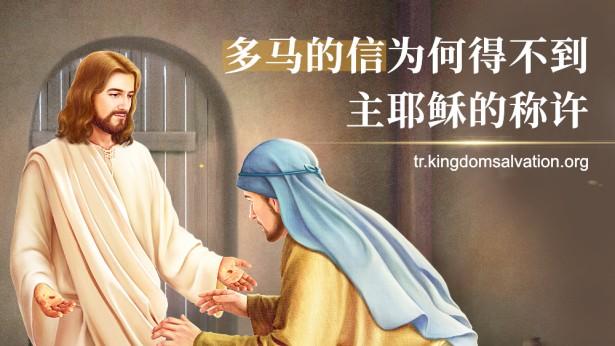 多馬的信為何得不到主耶穌的稱許