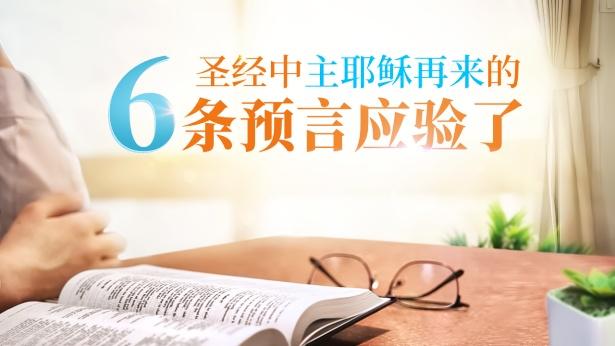 聖經中主耶穌再來的6條預言應驗了